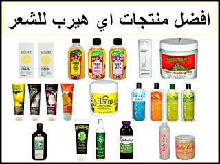 افضل منتجات اي هيرب للشعر Hair Care Recipes Hair Care Hair Care Oils