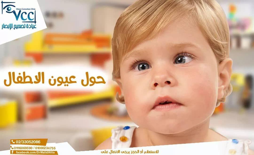 عند ملاحظة الأهل ظهور حول في عيون أطفالهم Baby Face Projects To Try Face