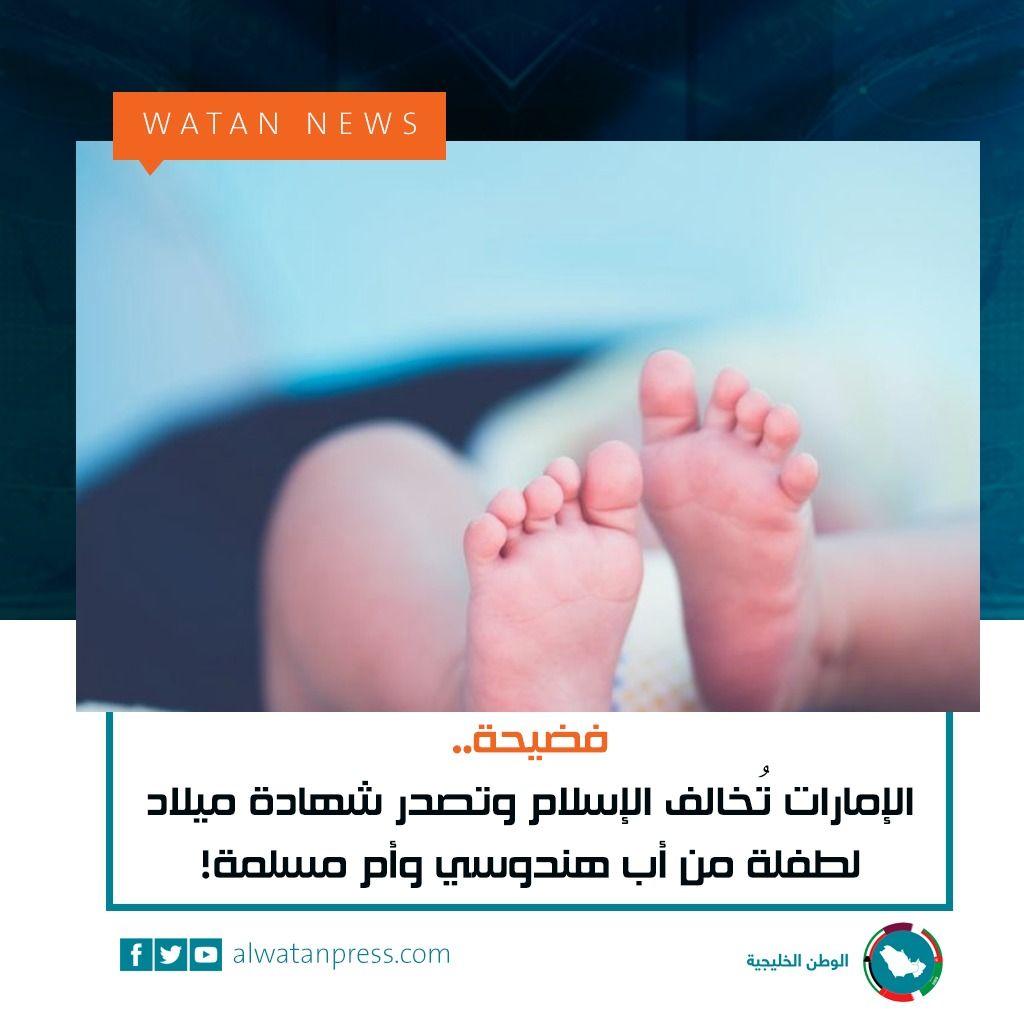 فضيحة الإمارات ت خالف الإسلام وتصدر شهادة ميلاد لطفلة من أب هندوسي وأم مسلمة