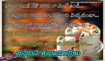 Happy Birthday Wishes Quotes Beautiful Telugu Birthday Wishes For Childhood Friend  Telugu .