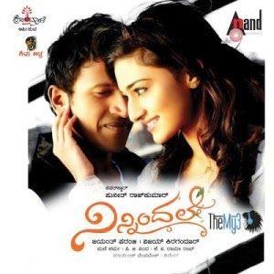 Ninnindale 2014 Kannada Mp3 Songs Free Download Ninnindale Kannadasongs Puneethrajkumar Songs Full Movies Online Free Audio Songs