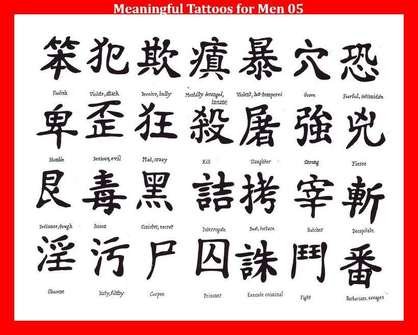 Meaningful Tattoos For Men 05 Tattoos For Men Pinterest