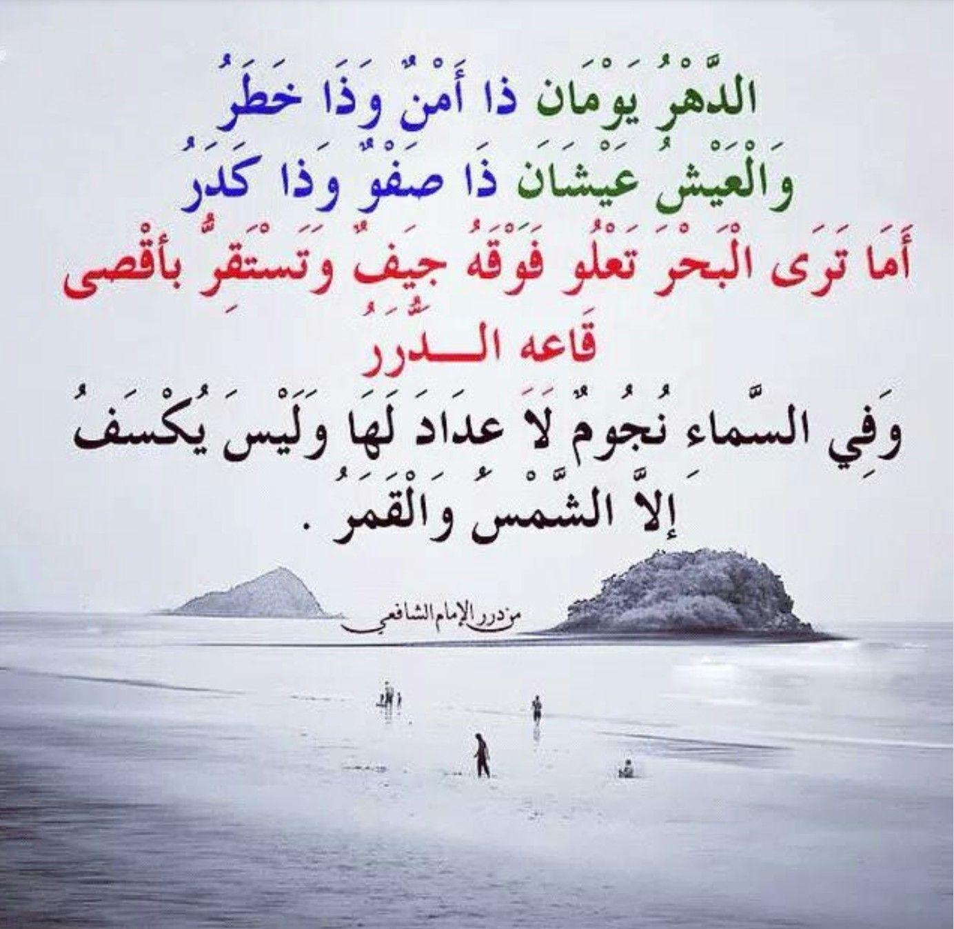 درر الامام الشافعي Arabic Words Words Sermon