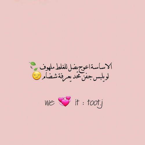 ابوذيات شعر And قفشات شعرية Image Arabic English Quotes Quotations English Quotes