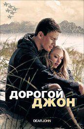 Dorogoj Dzhon Movies Starz Dear John