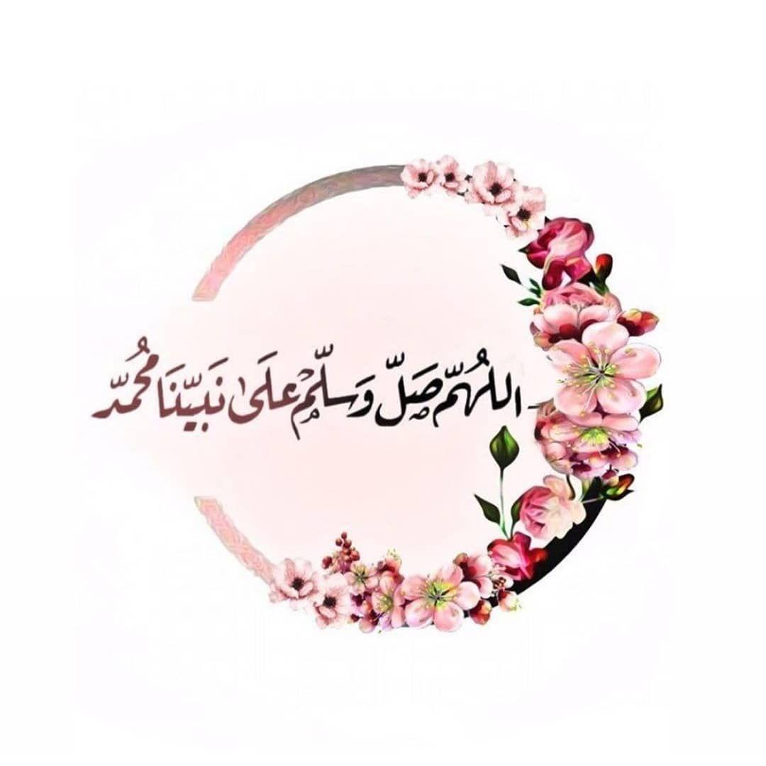 سبحان الله و بحمده On Instagram اللهم صل وسلم وبارك على سيدنا محمد Islamic Quotes Wallpaper Beautiful Quran Quotes Beautiful Islamic Quotes
