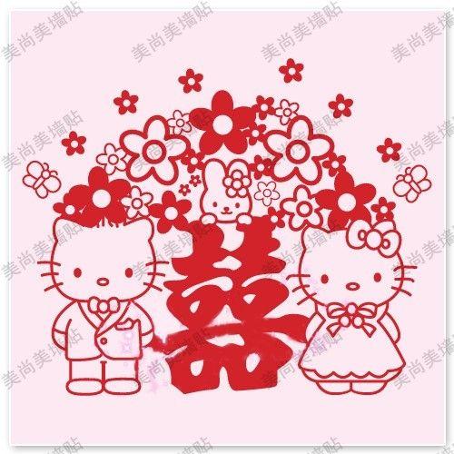 結婚慶婚房HELLO KITTY喜字貼 窗戶貼門貼凱蒂貓大尺寸牆貼紙