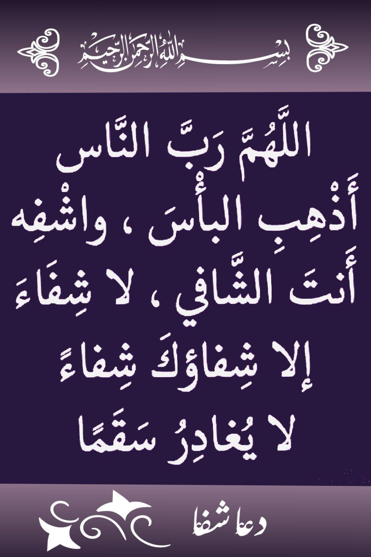 Pin By Safia Habib On Dua Arabic Calligraphy Abc