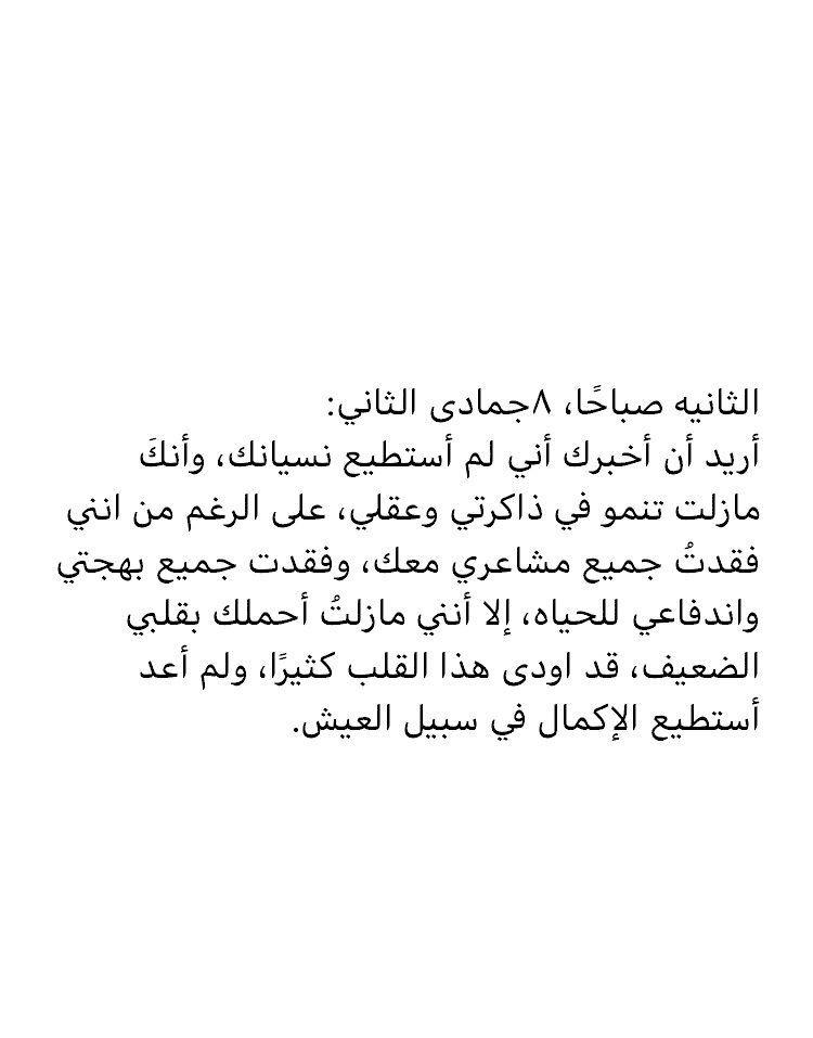 افتار صور صورة هيدر تمبلر تغريده خلفيه خلفيات Quotes Arabic Quotes Pretty Sky