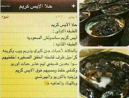 حلا ايسكريم Recipes