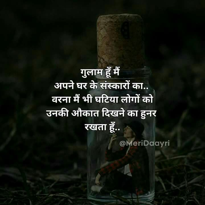 Attitude Motivational Quotes In Hindi: Pin By Garry On Zindagi