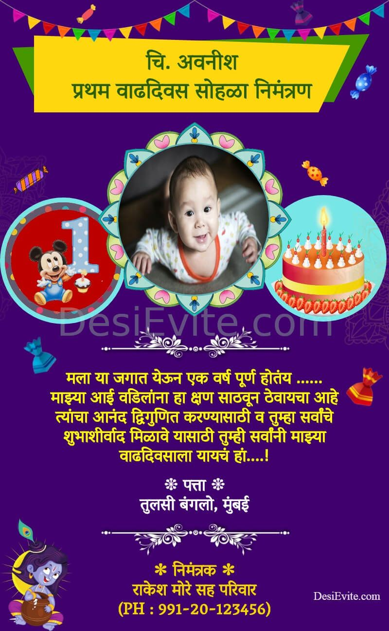 Birthday Invitation Card In Marathi In 2021 Create Birthday Invitations Invitations Birthday Invitation Templates
