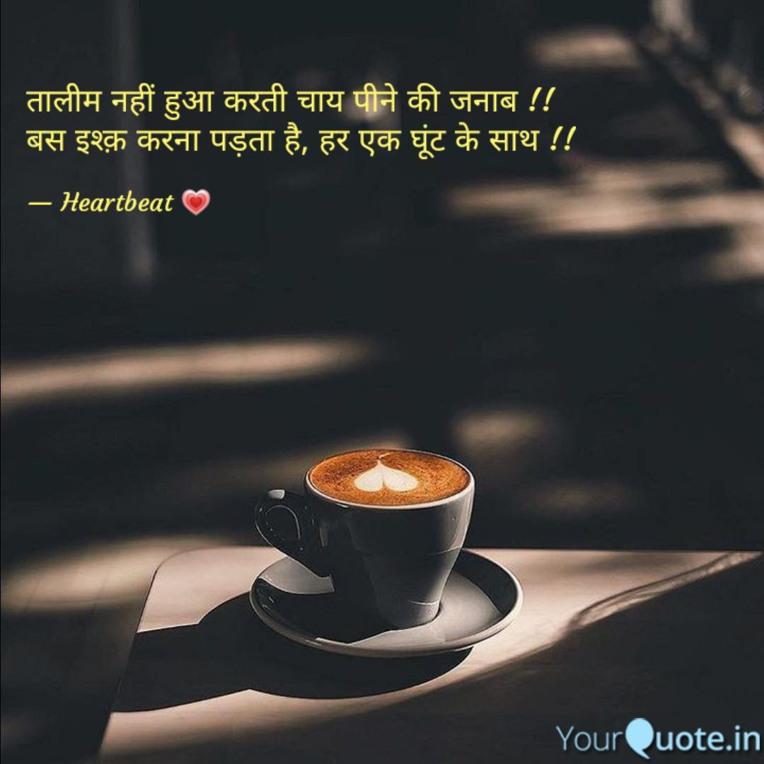 Read My Thoughts On Yourquote App At Https Www Yourquote In Miss Tea Mishty Z1o0 Quotes Taaliim Nhiin Huaa Krtii Caay Tea Lover Quotes Chai Quotes Tea Quotes