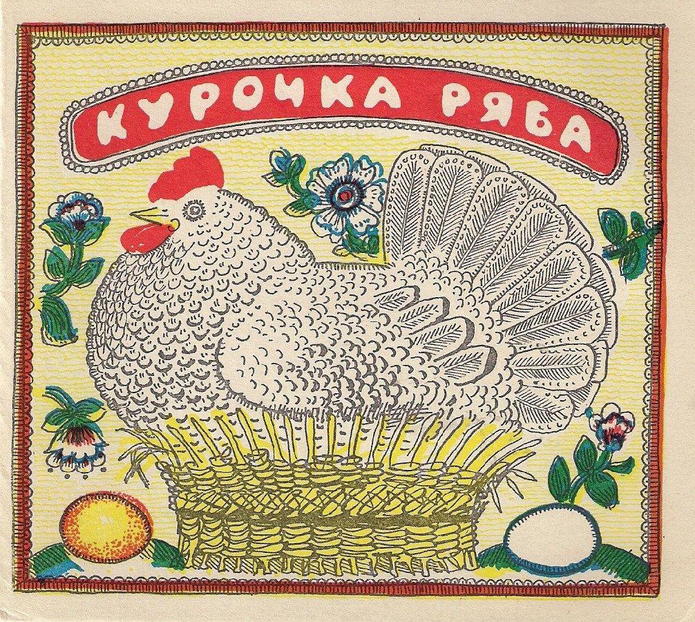 kurochka ryaba russian tale rare russian book 1976 etsy