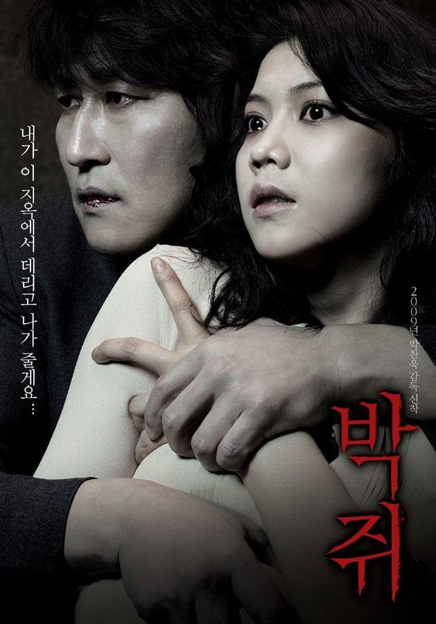 Thirst - 박쥐 #KoreanMovie