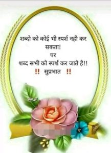 Good Morning Quotes in hindi in 2020   Good morning quotes ...