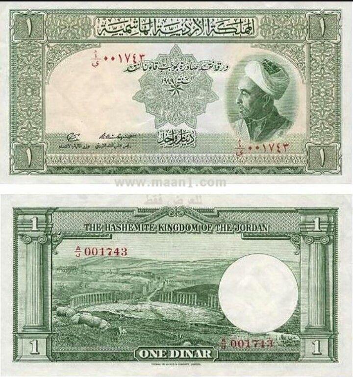 دينار اردنى الملك عبدالله اﻻول بن الحسين 1950 Bank Notes Banknotes Design World