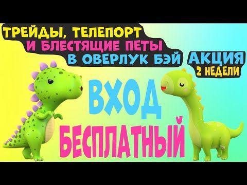 Overluk Bej Besplatno Obnovleniya Trejdy Teleport I Blestyashie
