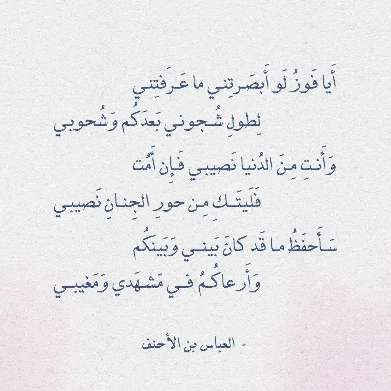 شعر فاروق جويدة وماذا تبقى على مقلتينا عالم الأدب Arabic Poetry Pretty Words Beautiful Words