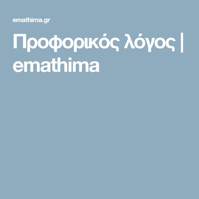 Προφορικός λόγος | emathima