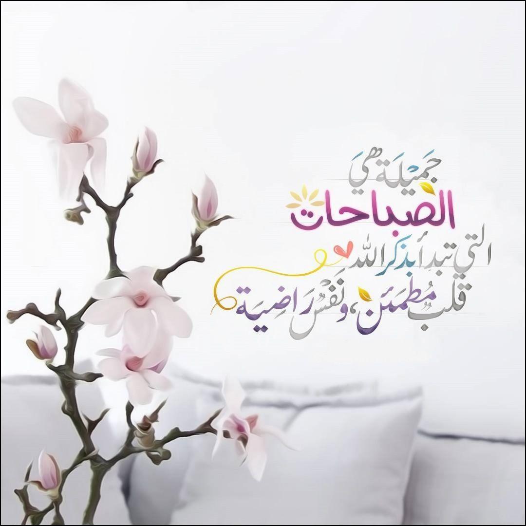 جميله هي الصباحات التي تبدا بذكر الله قلب مطمئن ونفس راضيه Beautiful Morning Messages Morning Greeting Good Morning Arabic