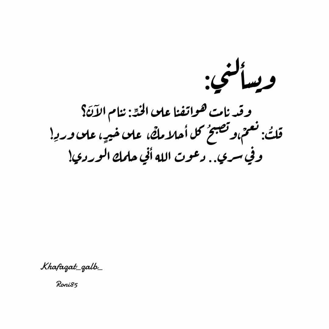 تصبحون على ماتتمنون تصبحون على ماتتمنون خفقات قلب كتابات كتاباتي كلمات مما قرأت مما راق لي درر ادبيات Words Quotes Arabic Love Quotes Quotes