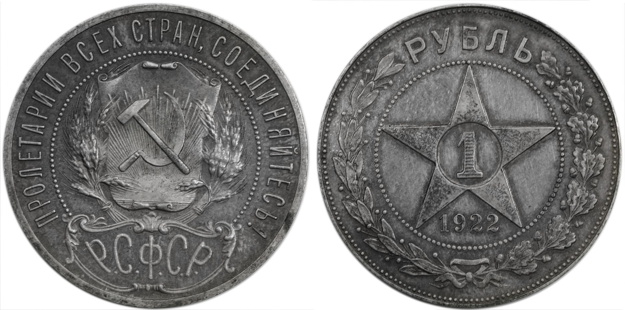 A Soviet 1 Rubel Silver Coin 1922 The Writing On The Obverse