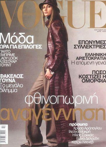Vogue Grécia - Outubro 2000