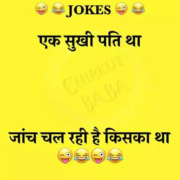 Pin By Sushil Agarwal On Sushil Collection Some Funny Jokes