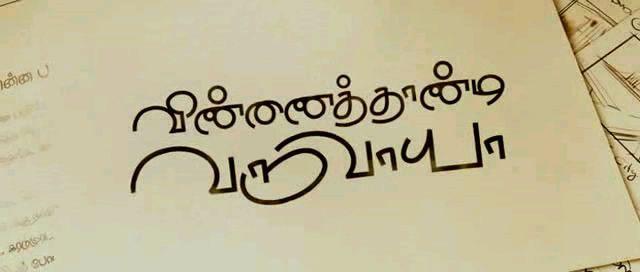 vinnaithandi varuvaya ringtones ringtones free downloads