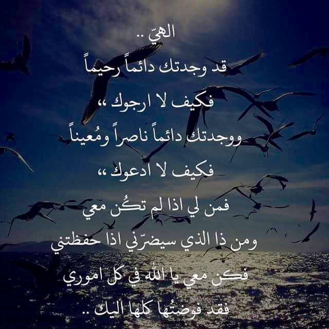 Desertrose Allahumma Aameen Prayers Sufi Arabic Quotes