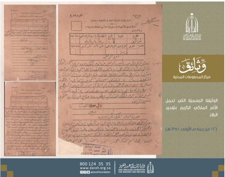 في أي عام تم توحيد المملكة العربية السعودية Personalized Items Person Receipt
