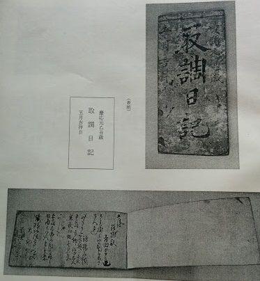 新撰組 監察 山崎丞 昆陽駅出動 ...