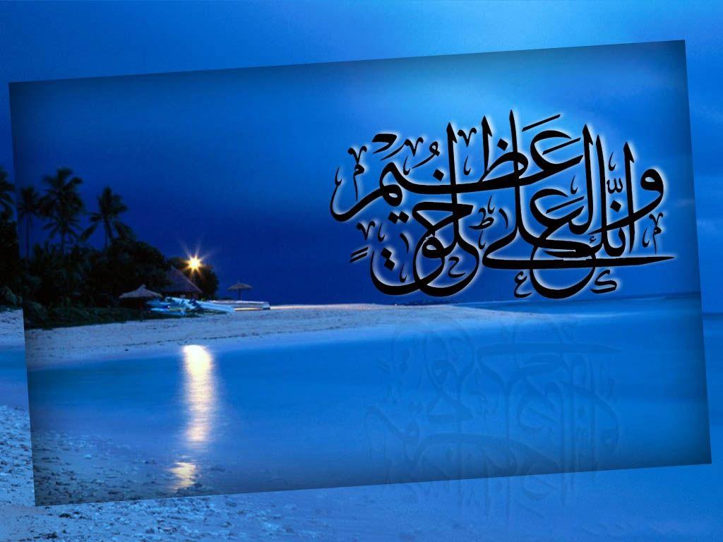 وإنك لعلى خلق عظيم صل الله عليه وسلم Islamic Wallpaper Free Hd Wallpapers Islamic Images