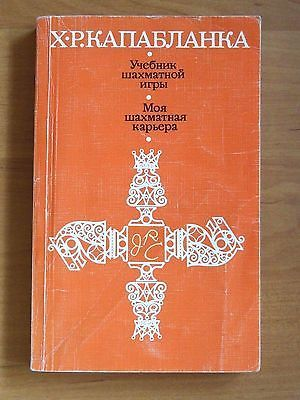 1983 Russian book Chess game textbook Capablanca My chess career