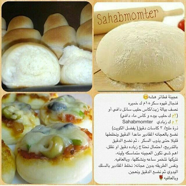 عجينة فطاير هشة Cookout Food Food Recipies Diy Food Recipes