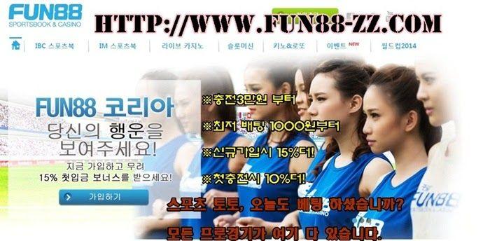 브라질월드컵은 펀88-zz.com과 함께: 세계적 스포츠토토 브랜드 fun88-zzcom에서 월드컵 기념 빅이벤트를 실시합니다.