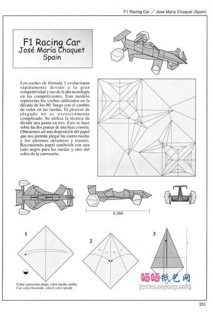 Origami Car 1