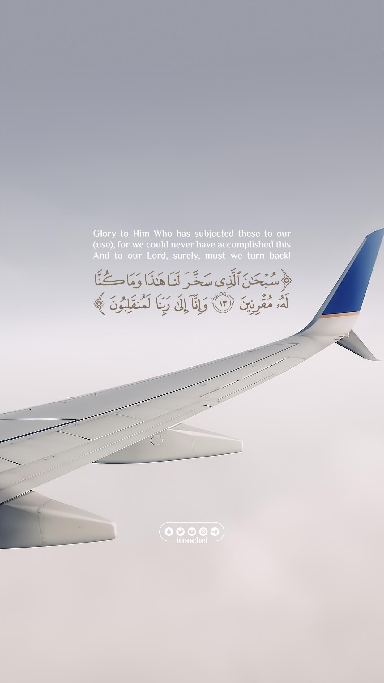 سبحان الذي سخر لنا هذا Quran Verses Beautiful Quran Quotes Quran Book