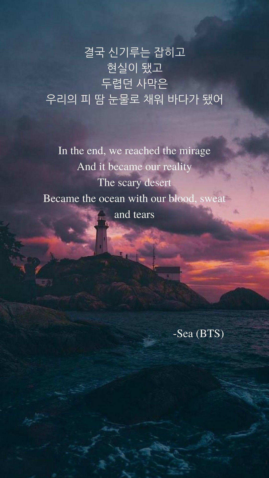 Sea BTS Lyrics Wallpaper