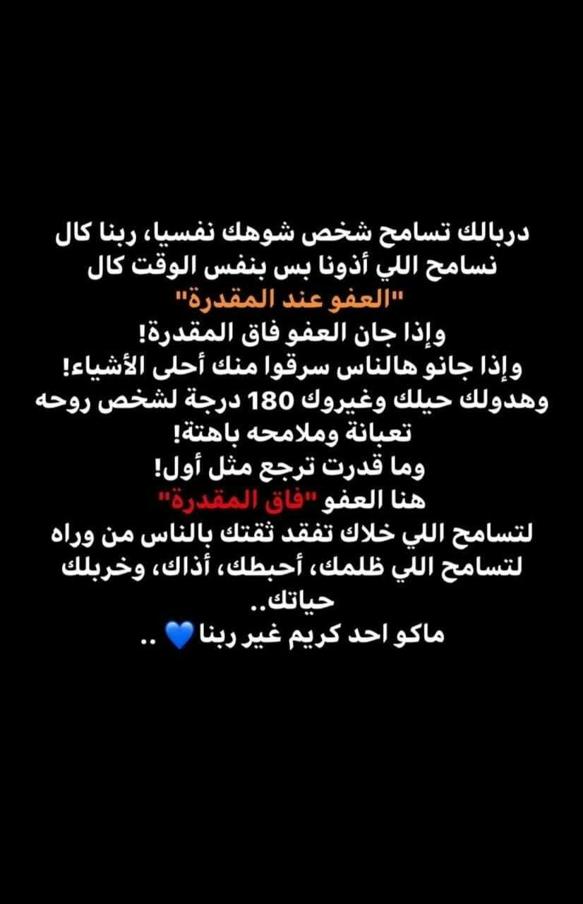 Pin By حوري الجبوري On إيجابيات Pretty Quotes Funny Arabic Quotes Quotes