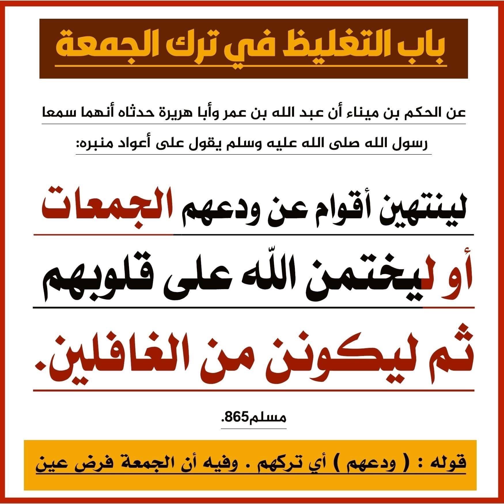 Pin By Reem On أحاديث نبوية Islam Facts Hadith Sharif Islam
