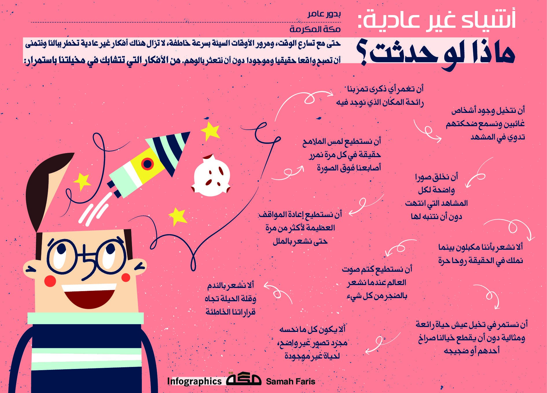 أشياء غير عادية ماذا لو حدثت صحيفة مكة انفوجرافيك ترفيه Positivity Graphic Design Infographic