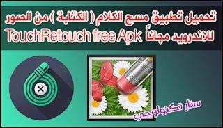 تحميل تطبيق مسح الكلام الكتابة من الصور للاندرويد مجانا Touchretouch Free Apk Video App App