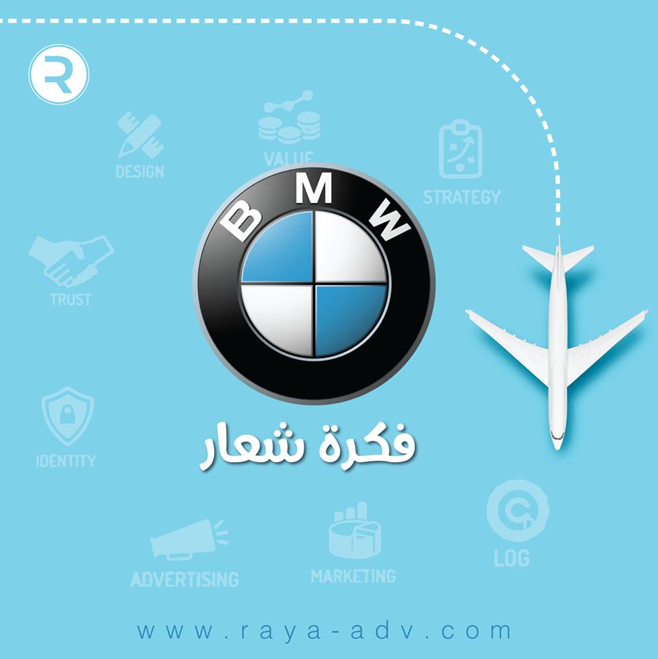 شعار Bmw Marketing And Advertising Design Marketing