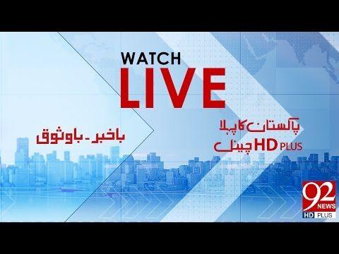 pak news channel live youtube