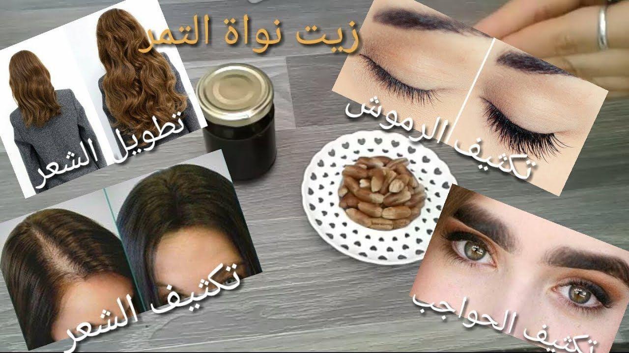و إياك و تلوحي نواة التمر أجي نعملوا زيت لتطويل و تكثيف الشعر و الرموش و الحواجب في مدة قياسية Youtube Beauty Mask Hair