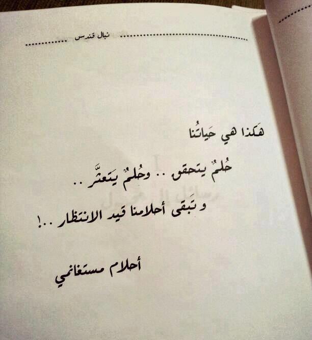 وتبقى بعض اﻷحﻻم قيد اﻻنتظار Words Quotes Wisdom Quotes Life Magic Words