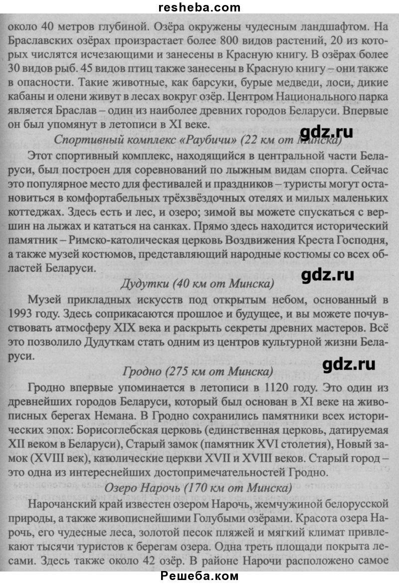 Рабочая тетрадь географии смоленщины 8 класса евдокимов
