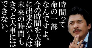 平尾誠二の名言 】力を出し切れ!人間は、本当に上手になりたい